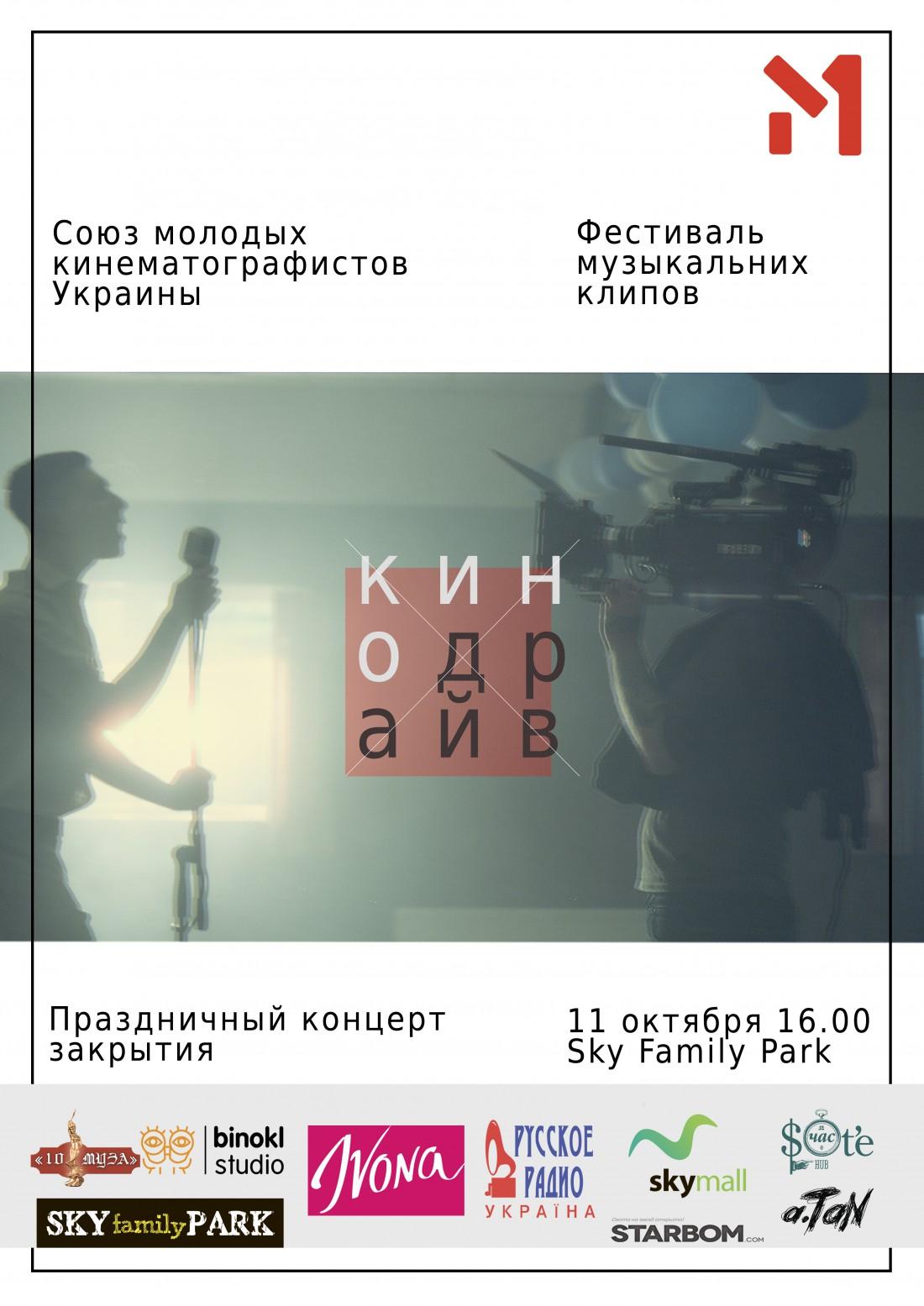 Афиша Кино-Драйв