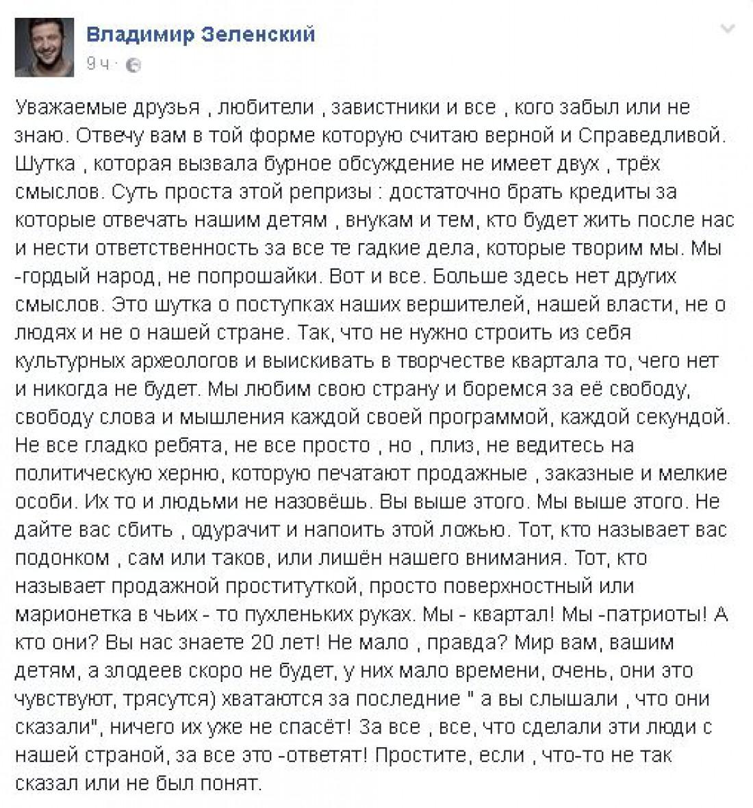 Владимир Зеленский оправдался за злую шутку про Украину в Латвии
