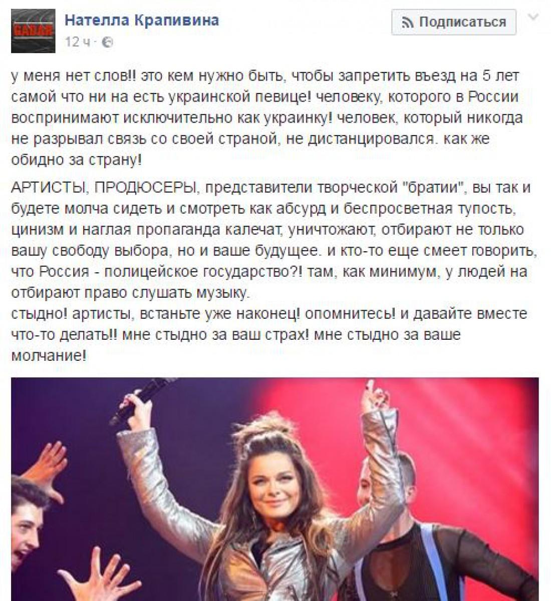 Продюсер Лободы озапрете Королевой: «Артисты, станьте уже, вконце концов! Опомнитесь!»