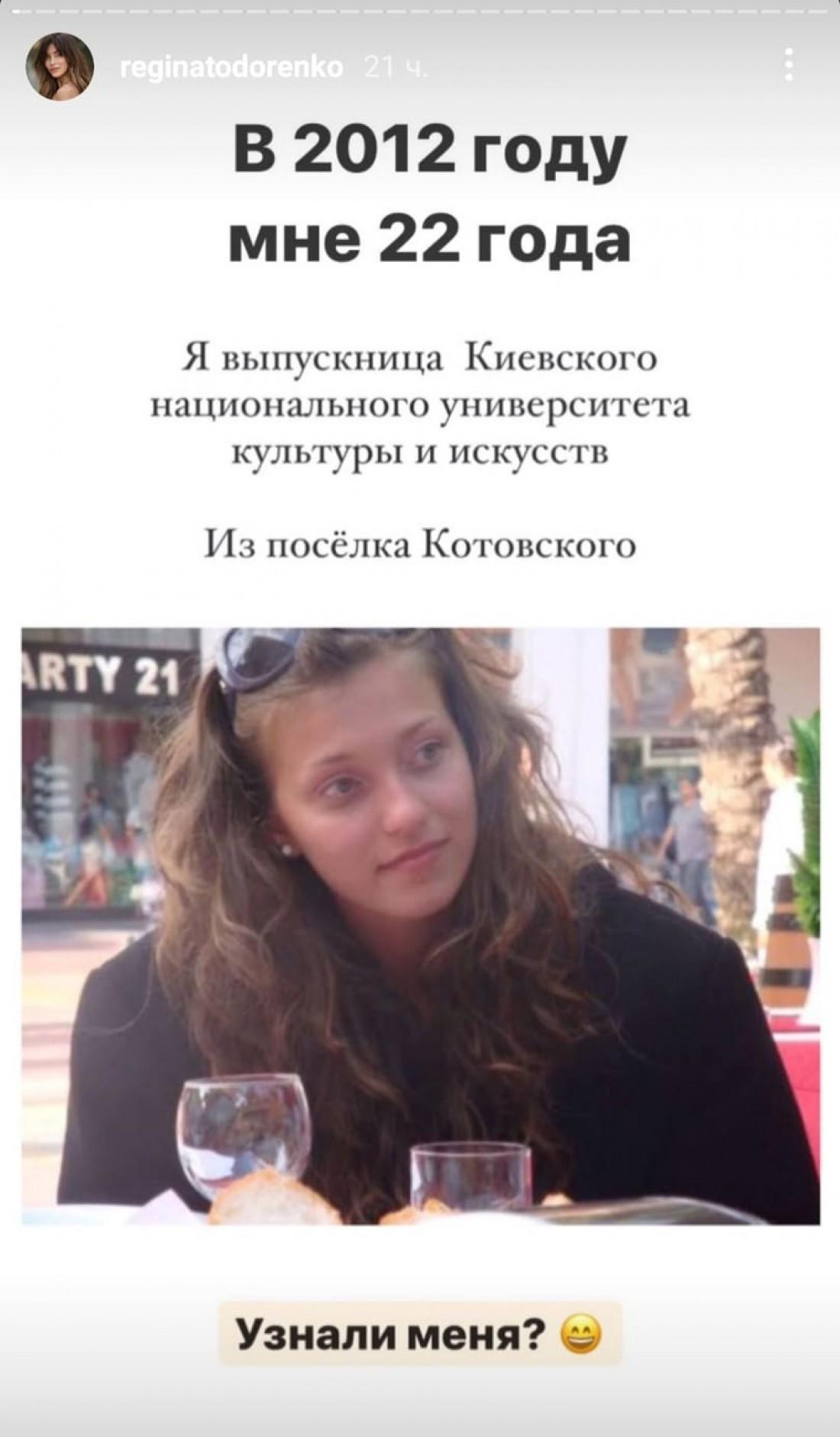Регина Тодоренко показала, как выглядела в 22 года