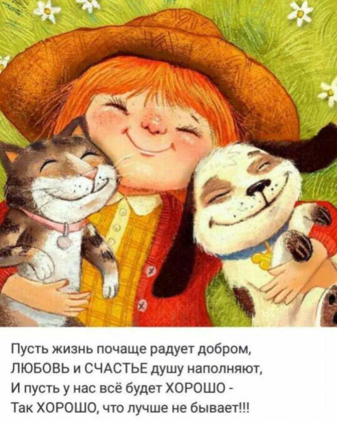 Международный день счастья: поздравления от души