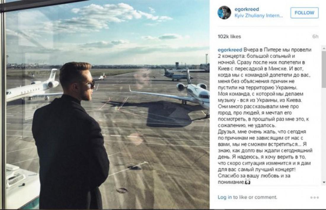 Пост певца об отмене концерта в Instagram