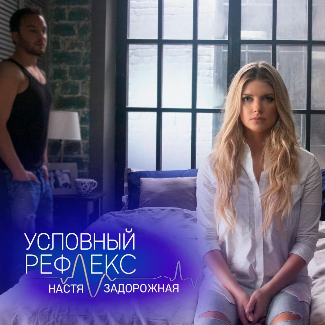 Настя Задорожная и Андрей Чадов
