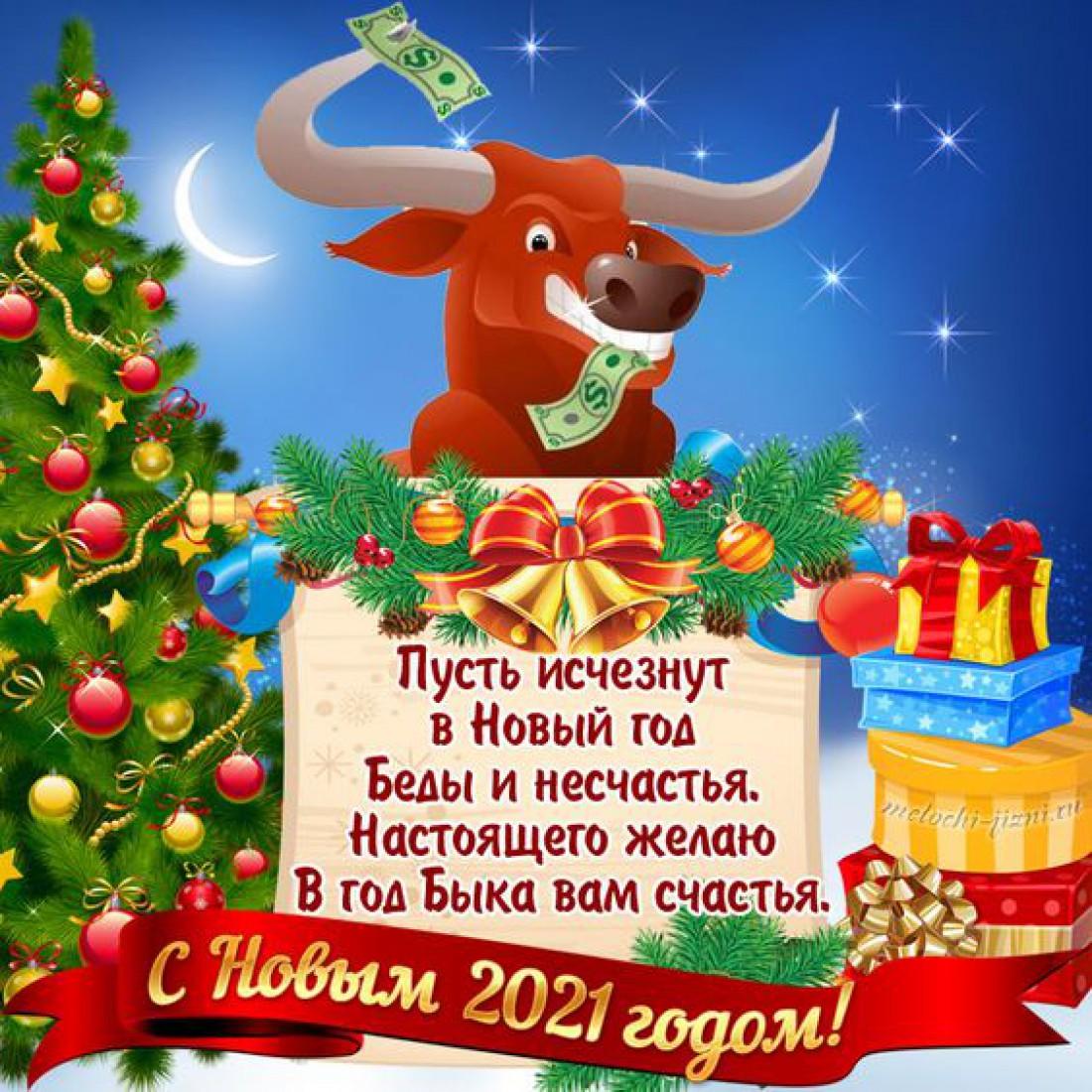 Поздравления с 2021 годом Белого Железного Быка: стихи, проза, открытки
