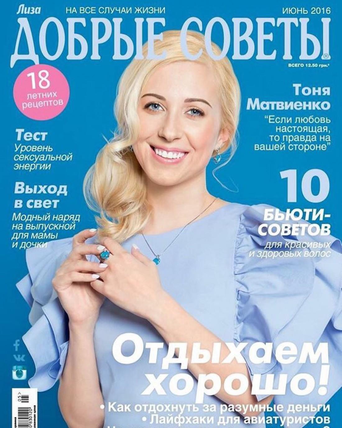 Тоня Матвиенко на обложке нового номера журнала Добрые советы