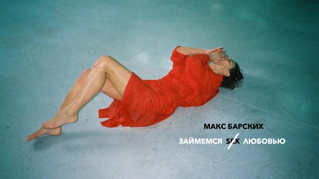 Кадр из клипа Макса Барских