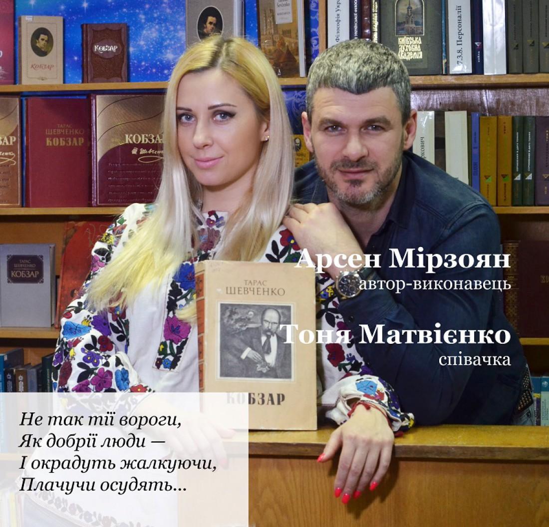 Тоня Матвиенко, Арсен Мирзоян