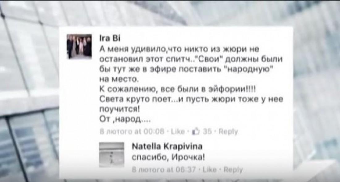 Пост Ирины Билык