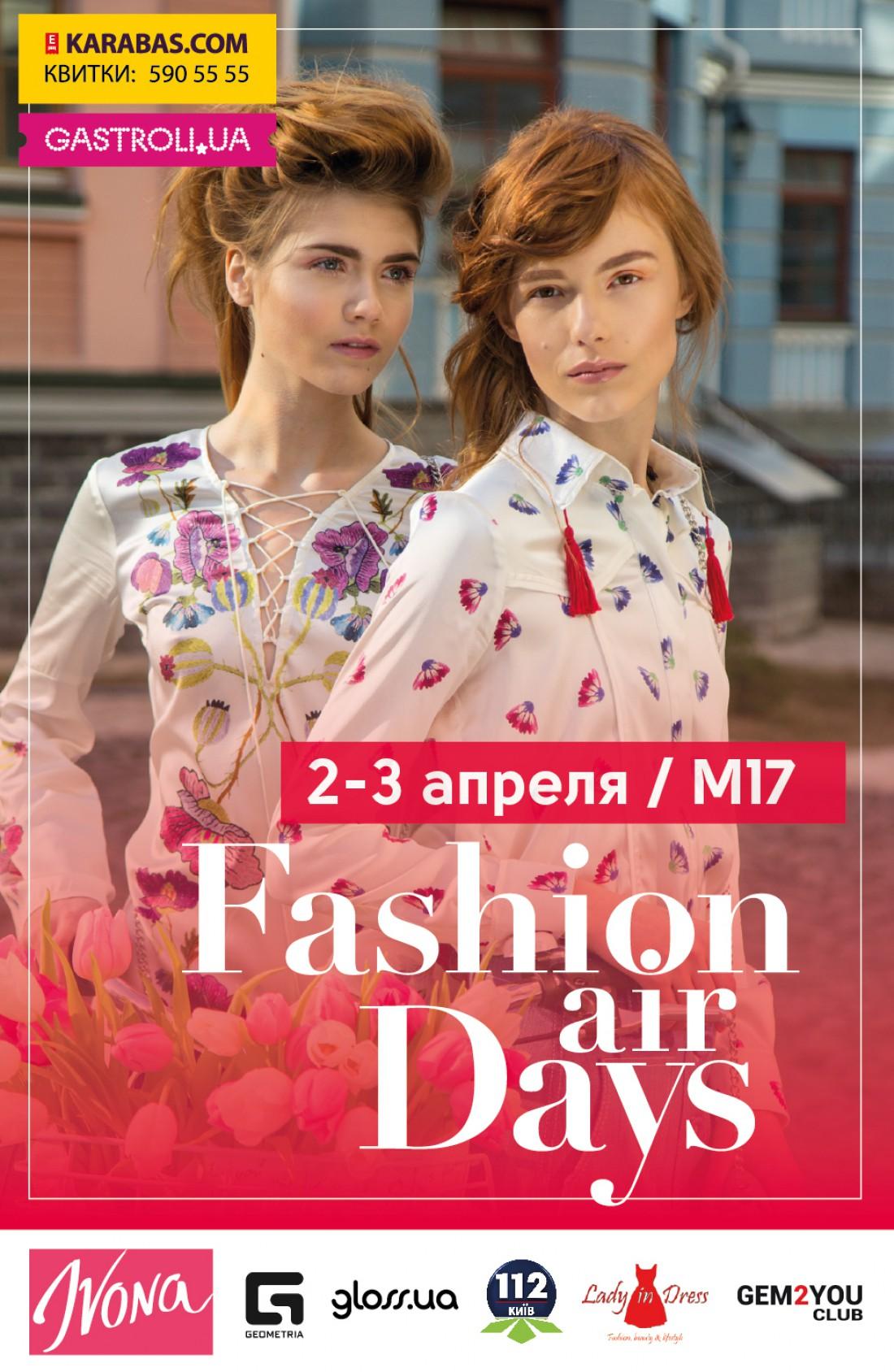 Для поклонников Амстердама: Fashion Air Days в Киеве