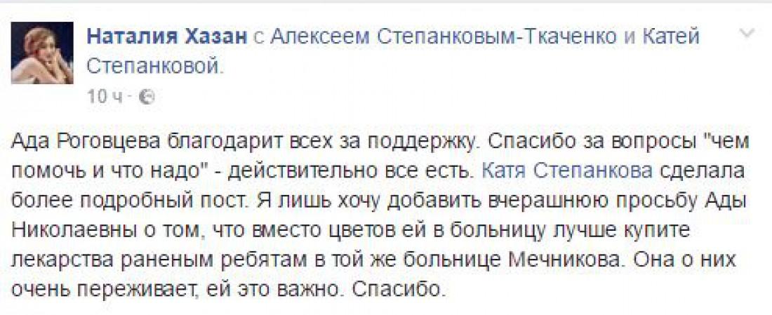Сообщение в Facebook Натальи Хазан