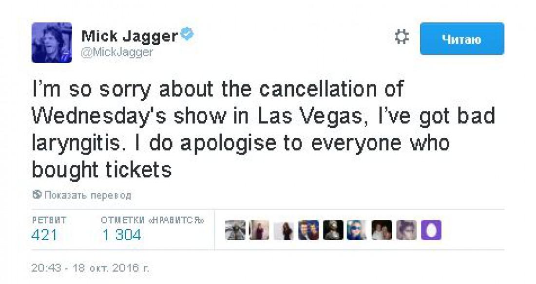 Запись на странице Мика Джаггера в Twitter
