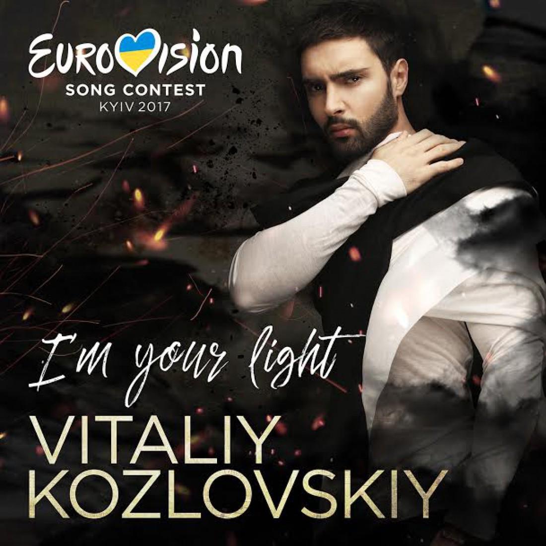 евровидение 2017 украина второй полуфинал смотреть онлайн