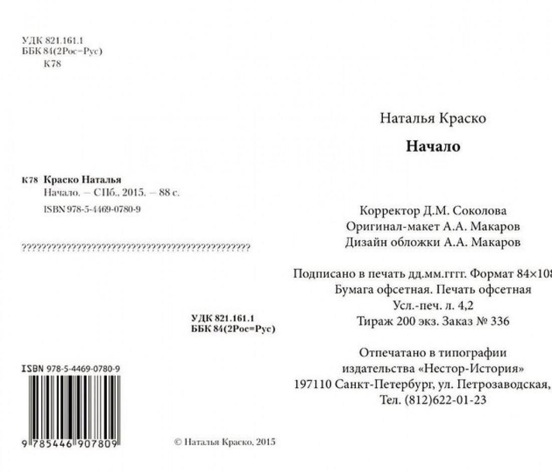 Наталья написала сборнихов стихотворений