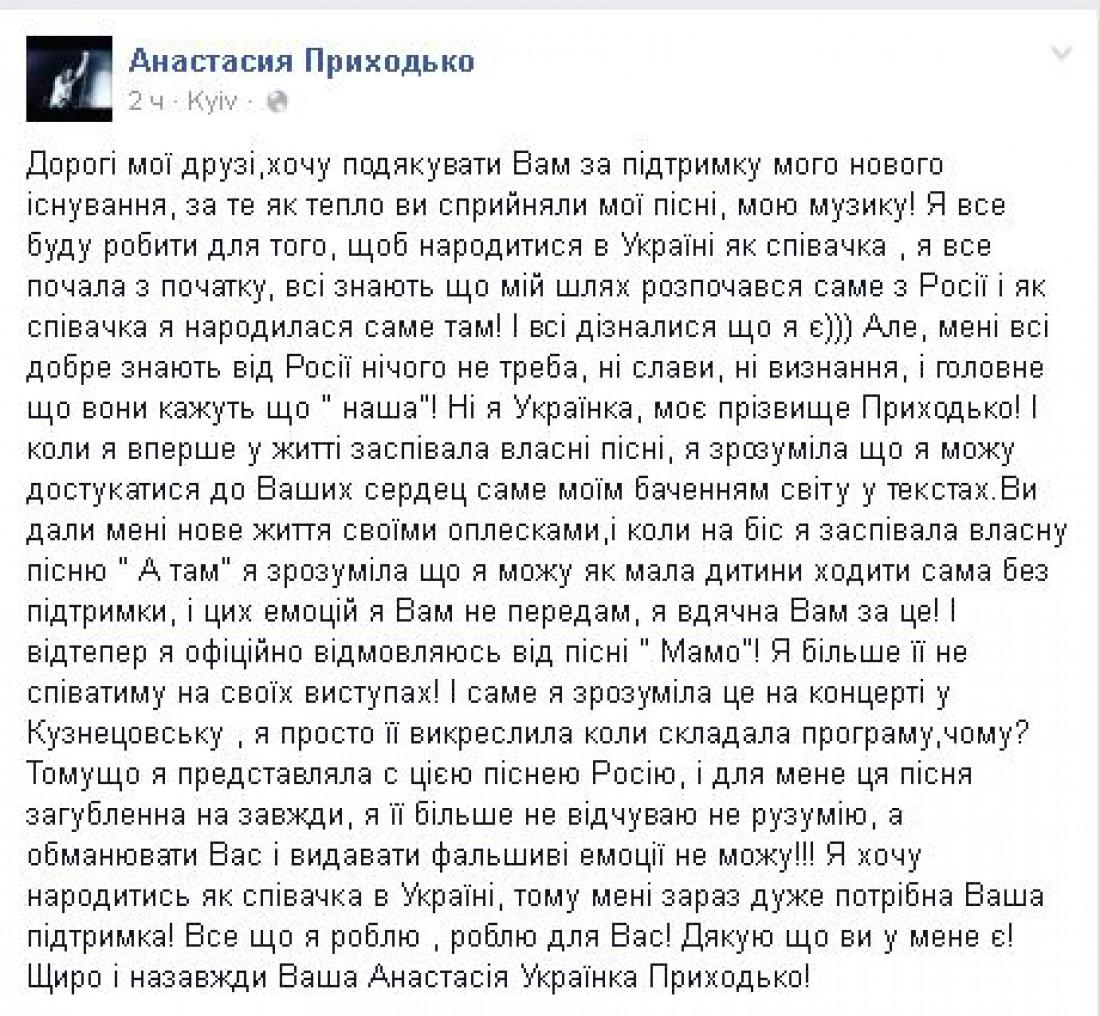Пост Анастасии Приходько