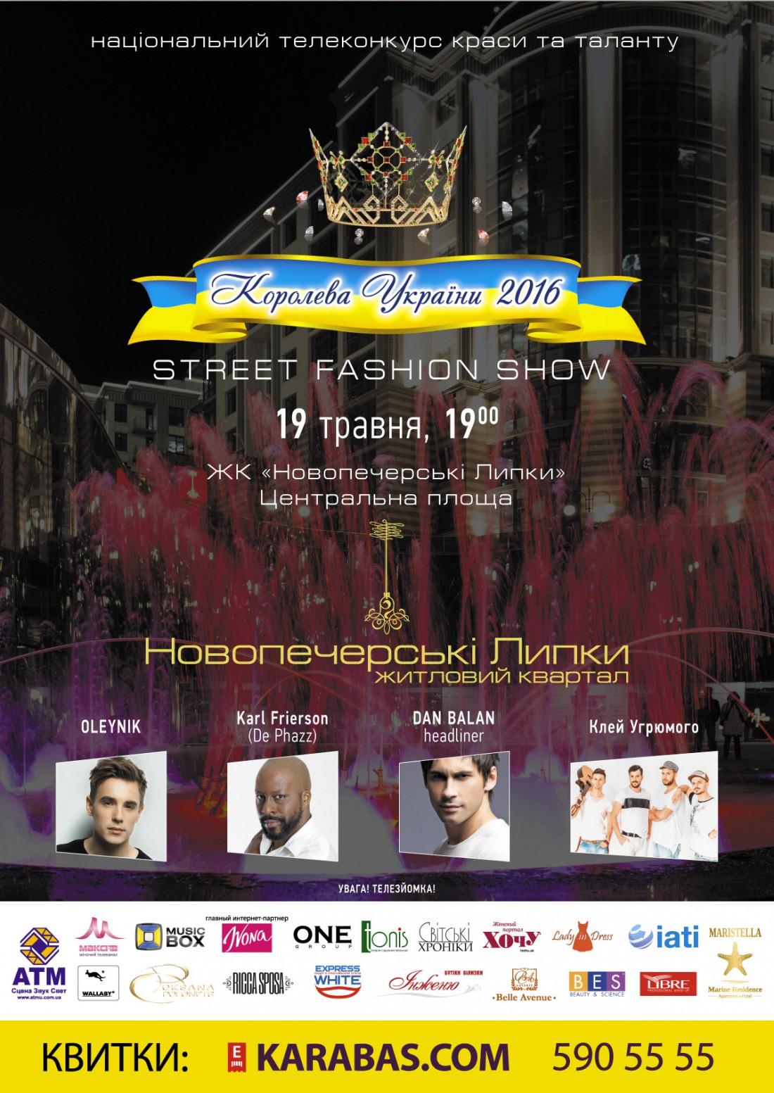 Финал конкурса Королева Украины 2016 состоится 19 мая
