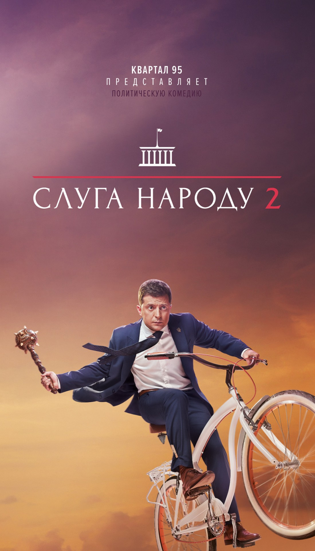 Владимир Зеленский в Слуге народа 2