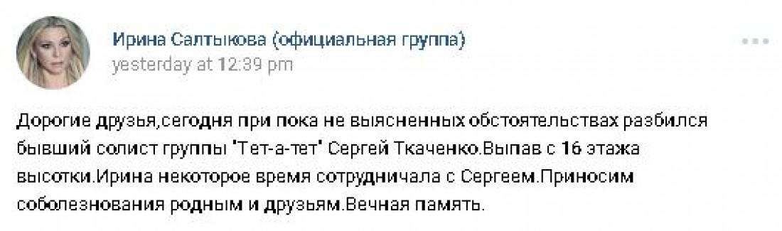 Запись в официальной группе ВКонтакте Ирины Салтыковой
