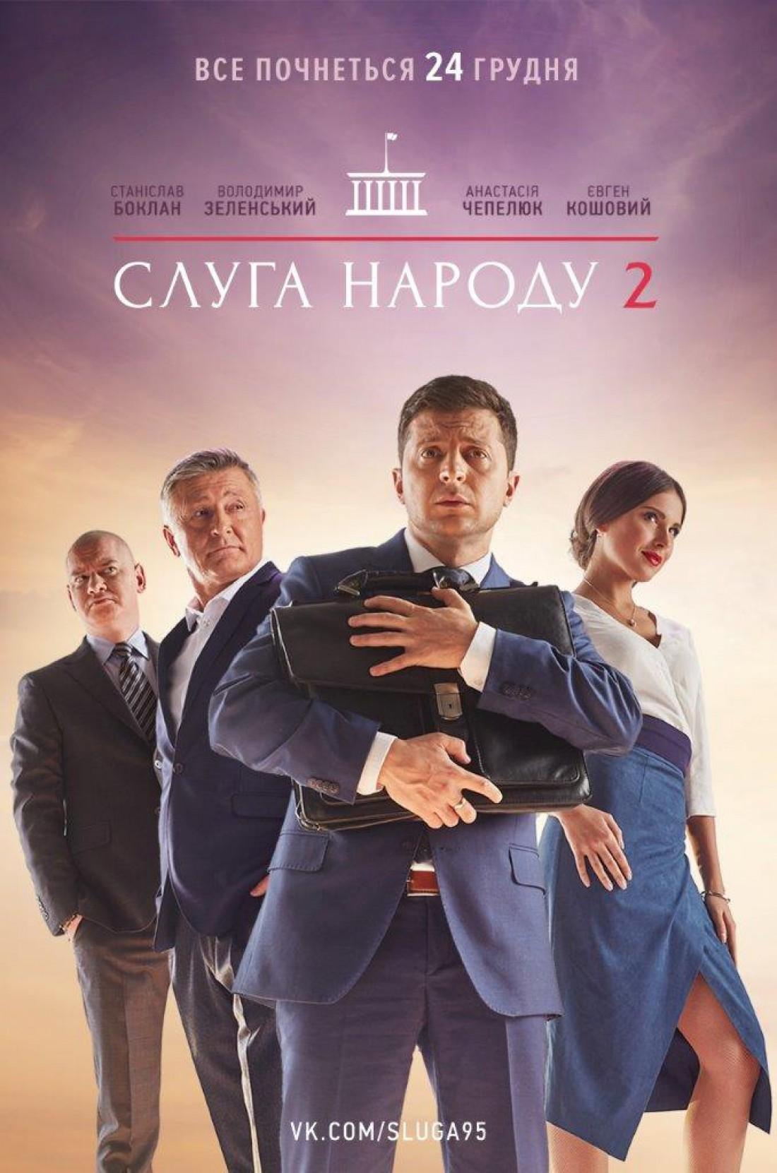 Постер фильму Слуга народу 2