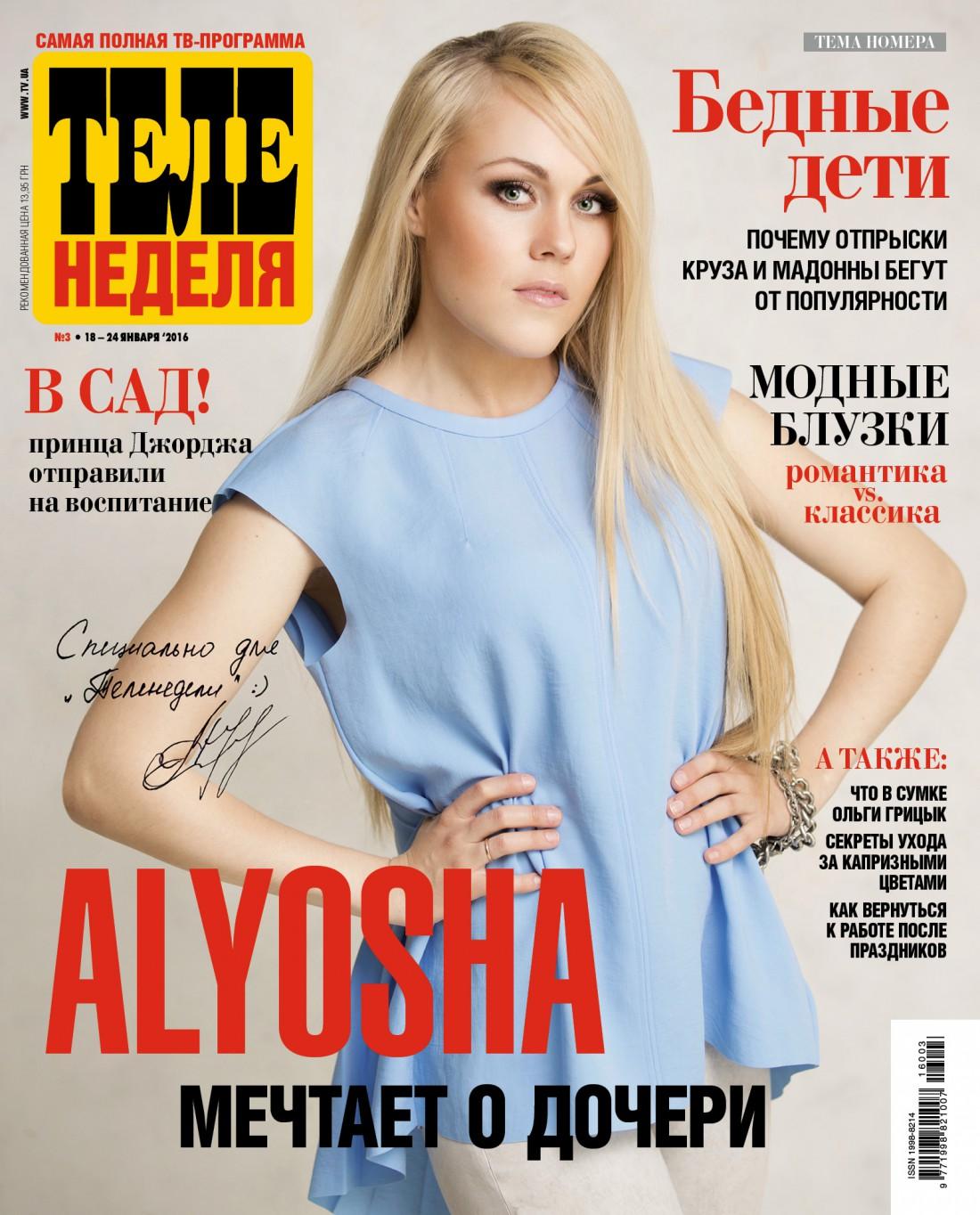 Певица Alyosha украсила обложку журнала