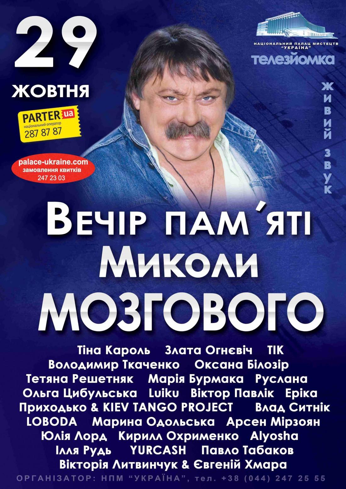 Концерт памяти Николая Мозгового состоится 29 октября во Дворце Украина