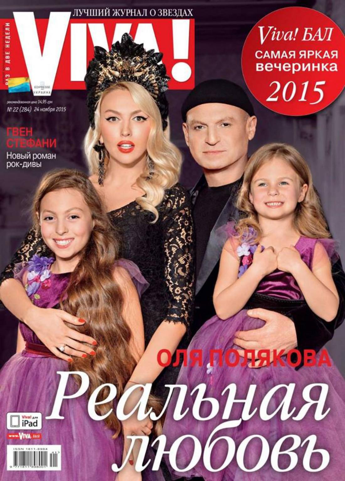 Оля Полякова вместе с семьей украсила обложку глянца