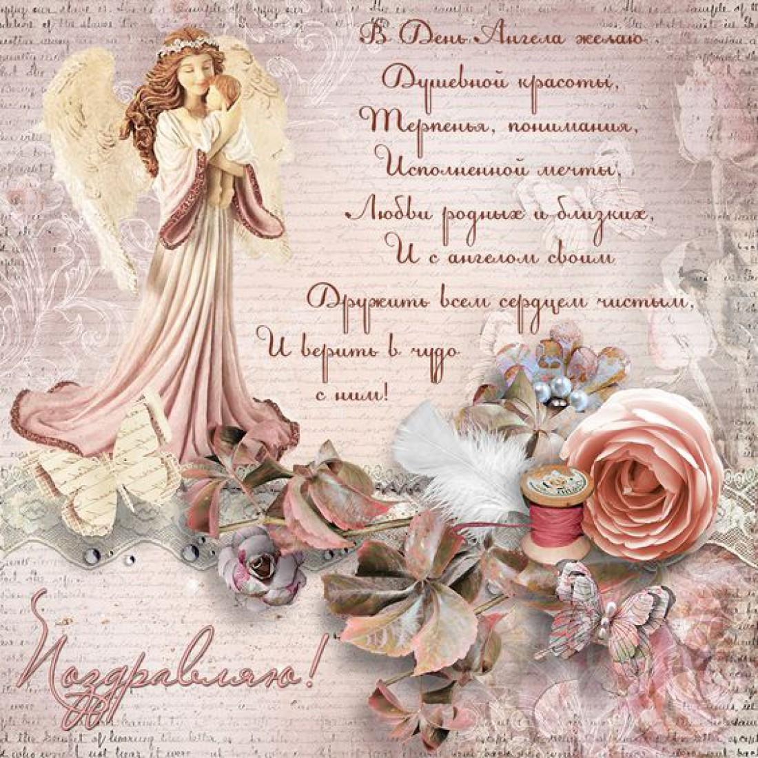 День Галины: Поздравления с Днем ангела