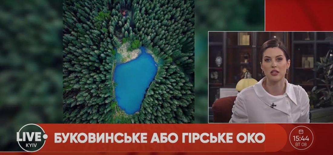 Буковинское или Горное Око