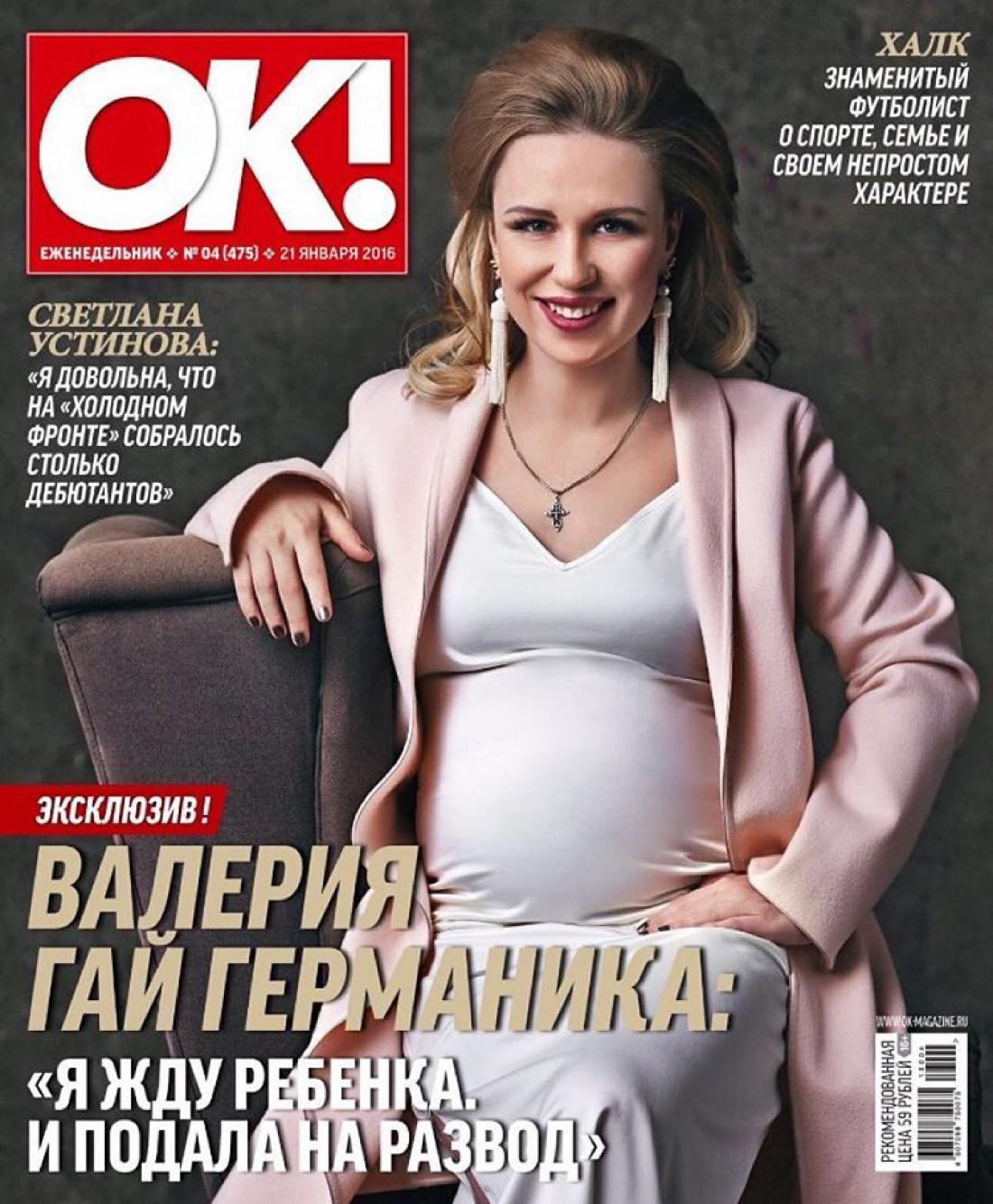 Валерия Гай Германика на обложке журнала ОК
