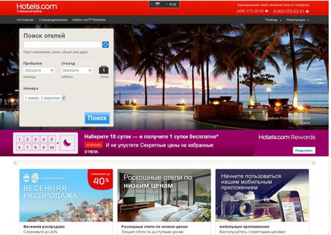 Бронирование на сайте hotels.com: актуально на 24.03.2016