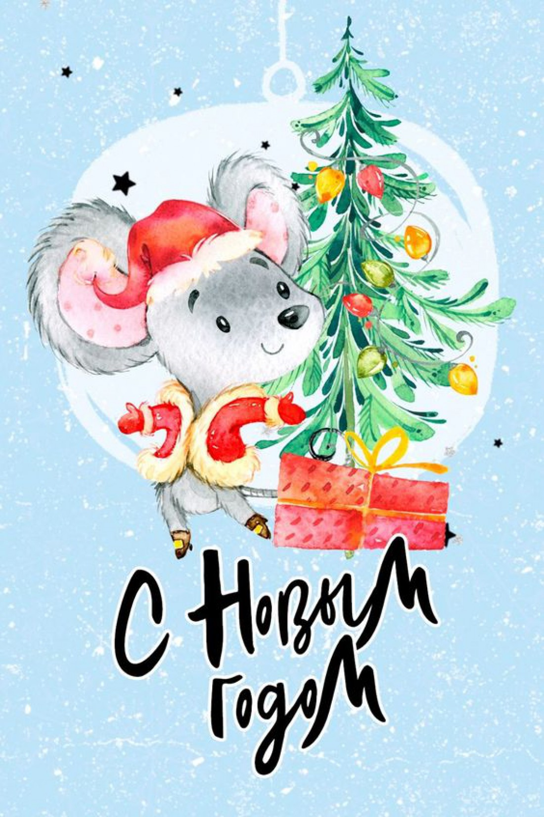 Поздравления с Новым годом Белой Крысы