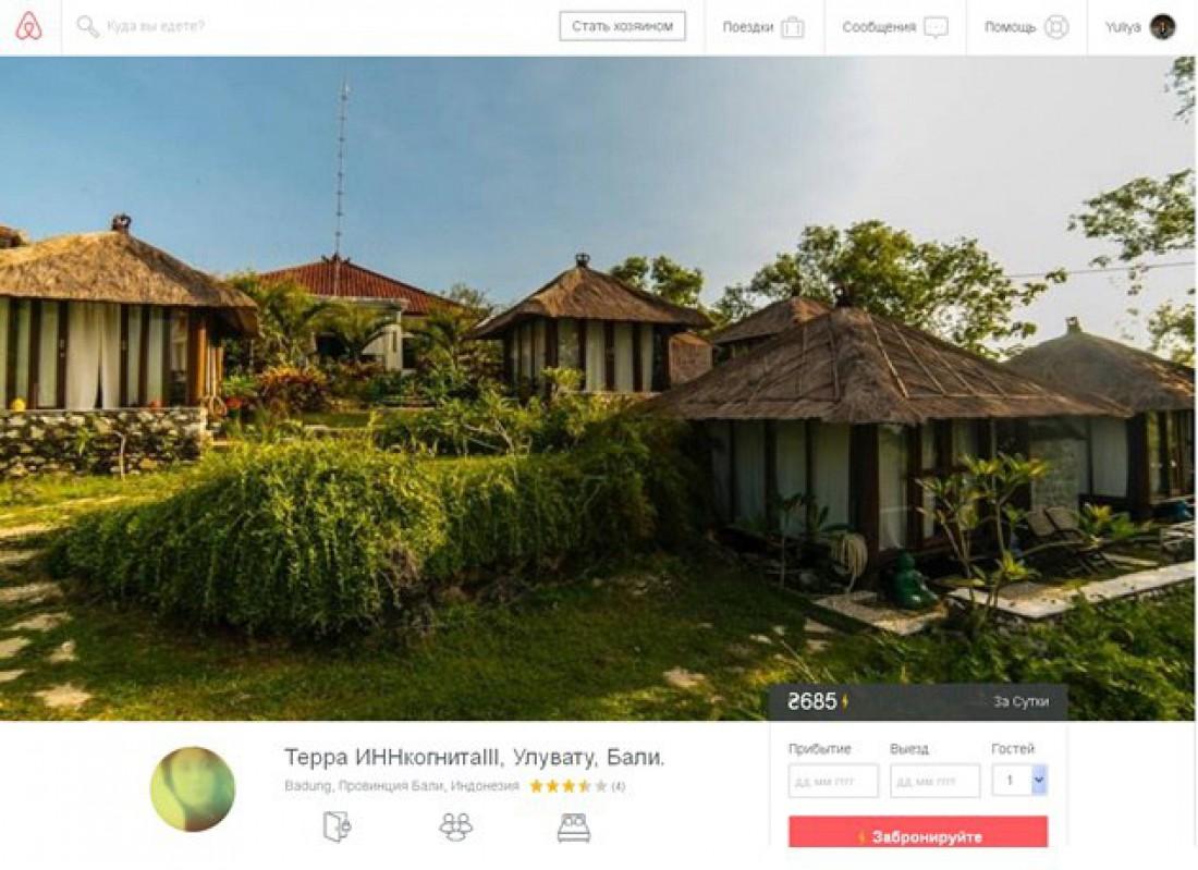 Вариант размещения в бунгало на airbnb (Бали): актуально на 24.03.2016