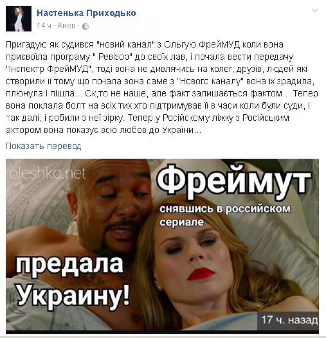 Пост в Facebook Анастасии Приходько