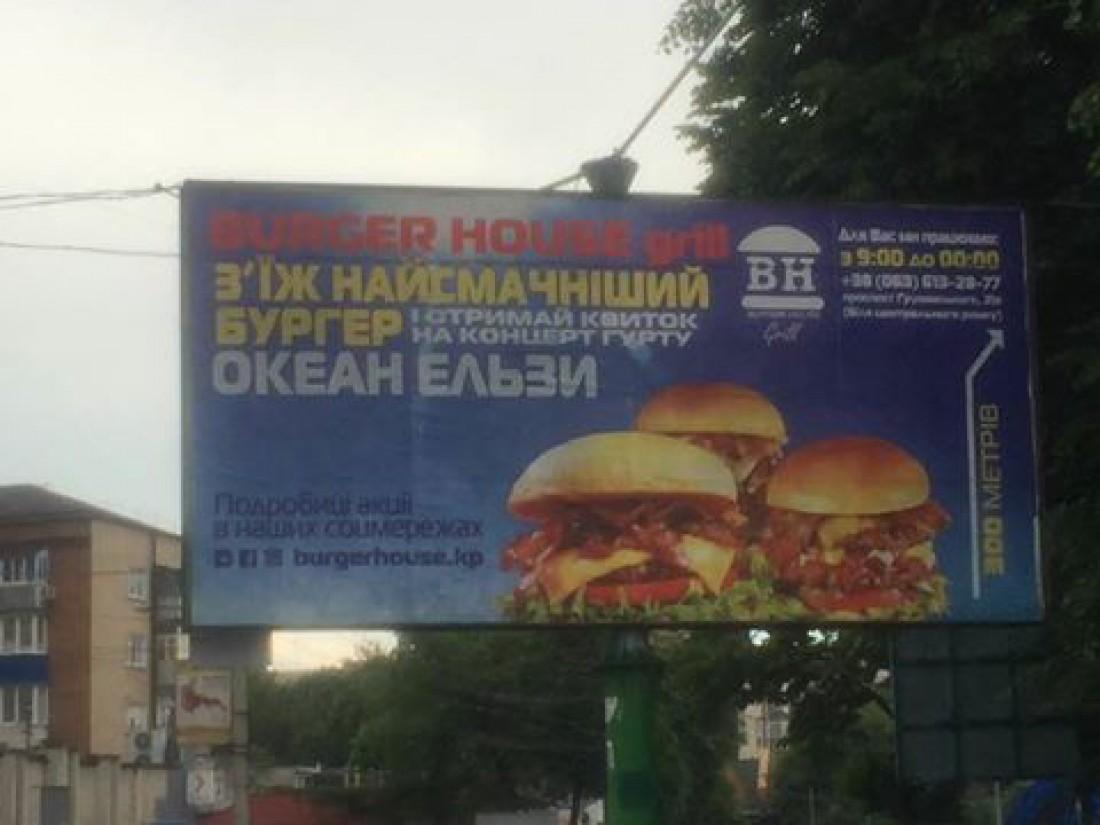 Скандальная реклама бургеров