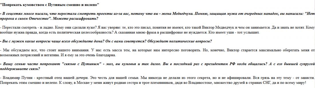 Скрин интервью Оксаны Марченко