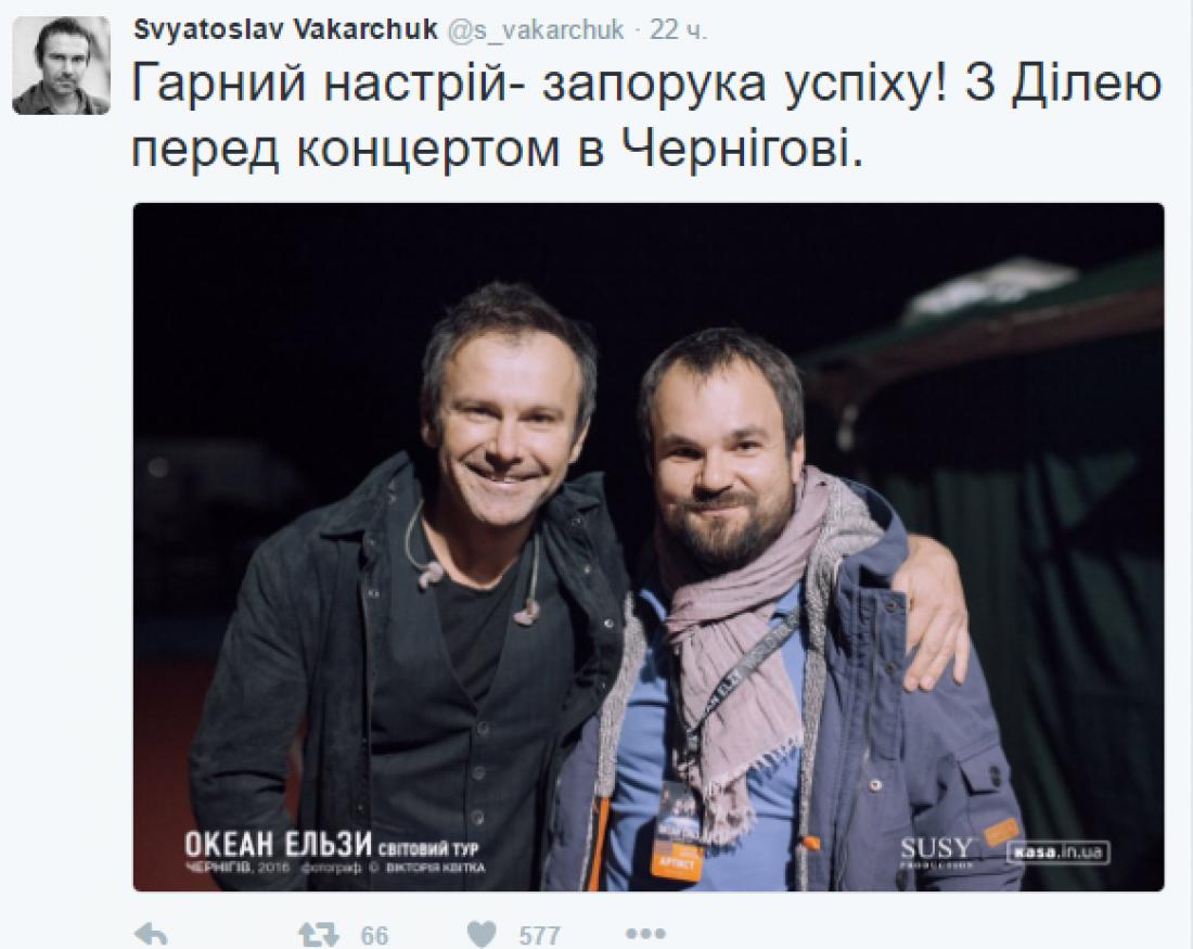 Святослав Вакарчук и Диля