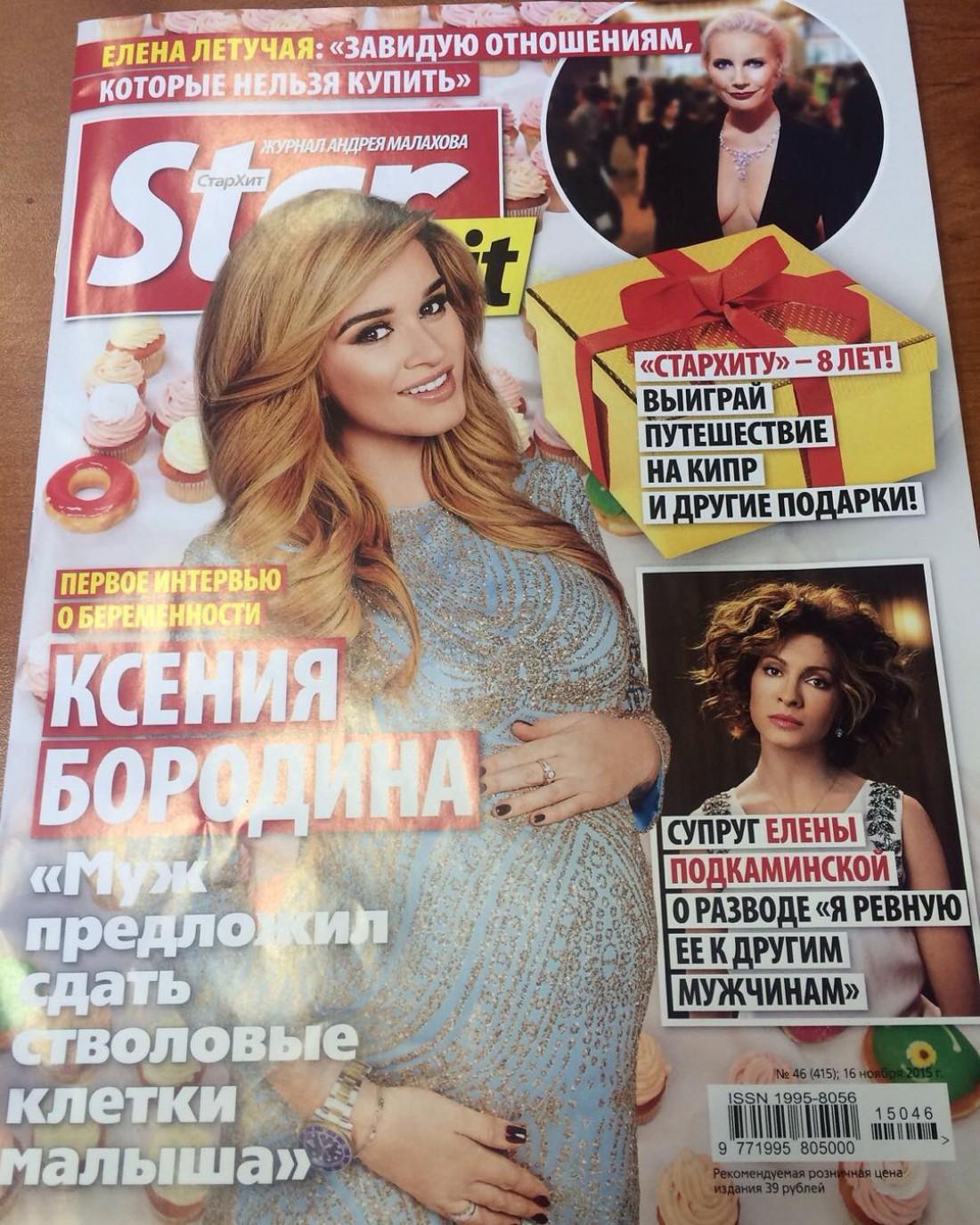 Беременная Ксения Бородина появилась на обложке журнала