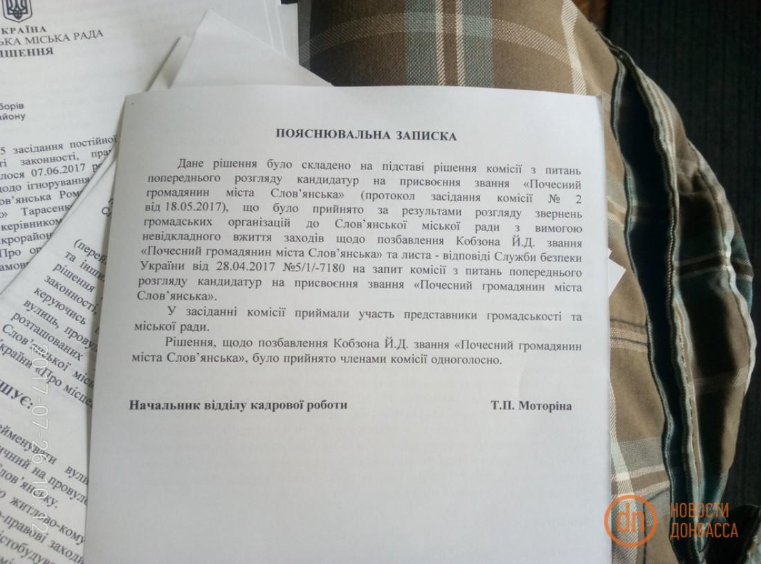 Иосифа Кобзона лишили звания почетного гражданина Славянска