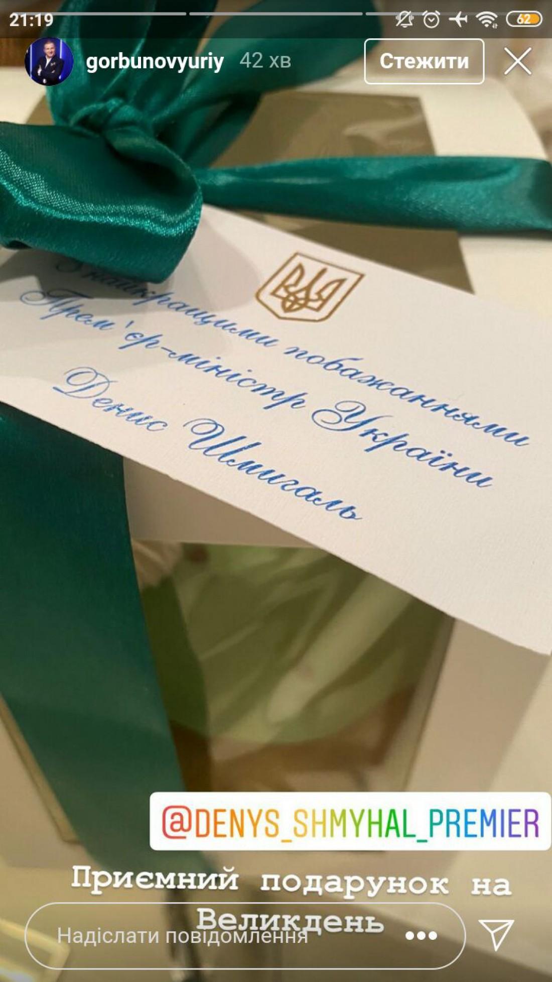 Юрий Горбунов показала паску от Дениса Шмыгаля