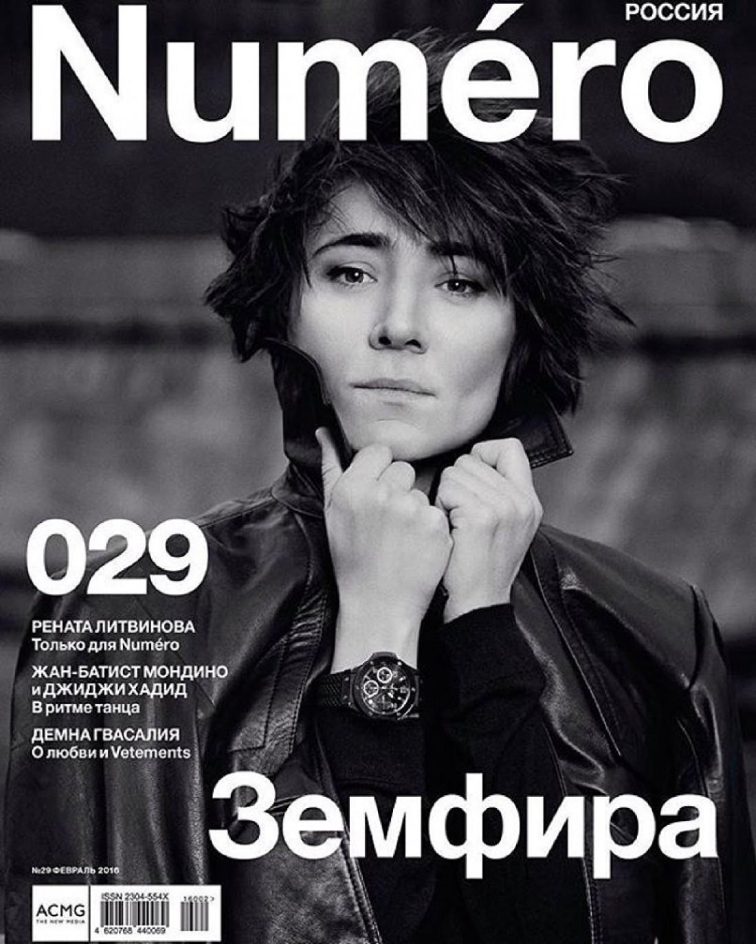 Земфира на обложке журнала