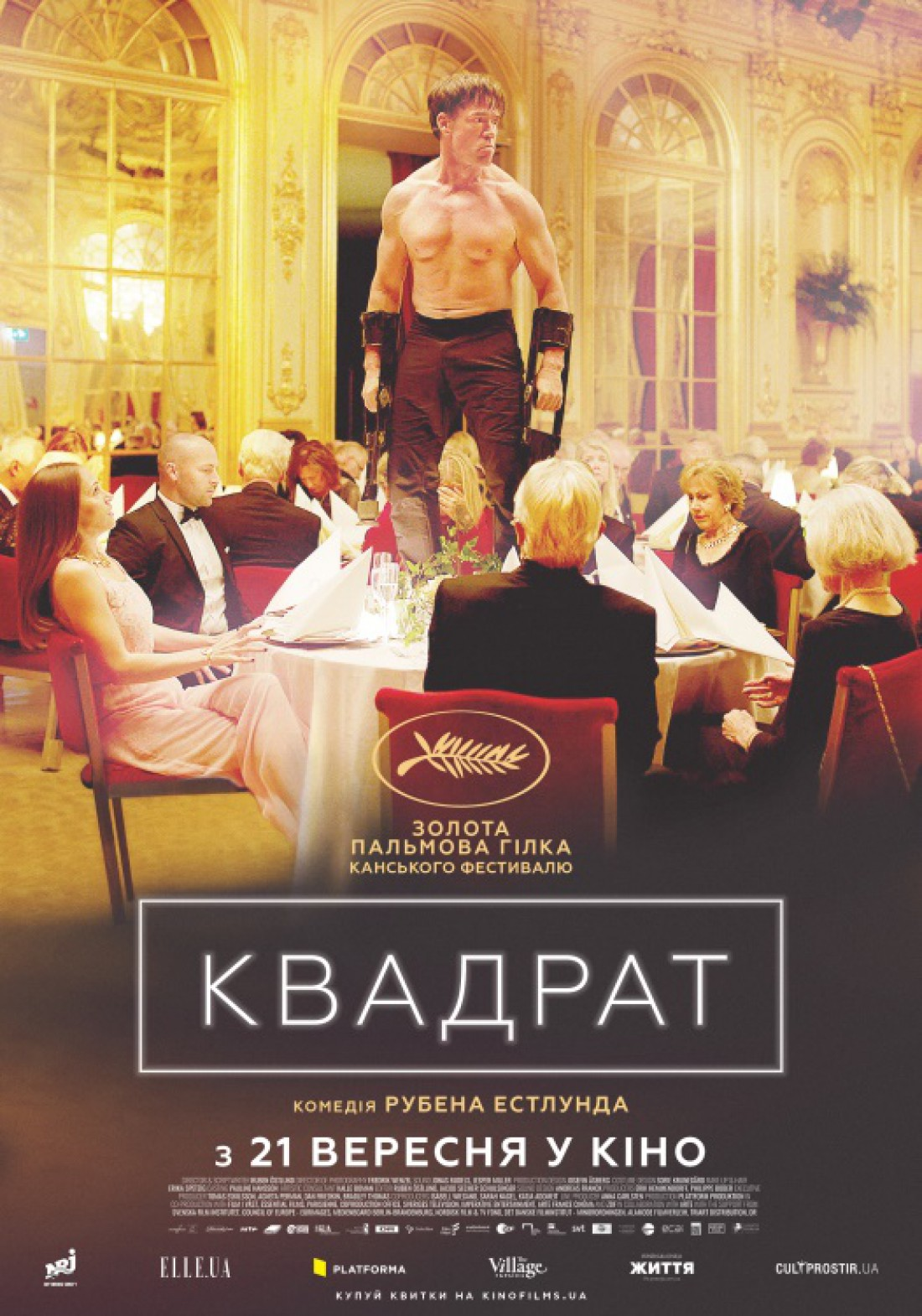 Фильм Квадрат