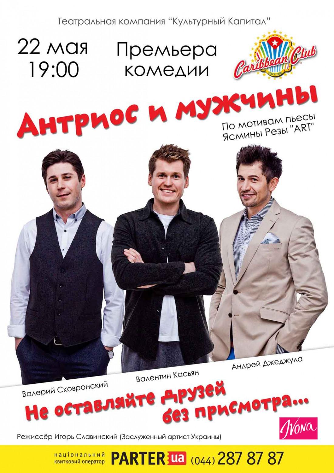 Спектакль Антриос и мужчины