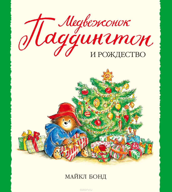 Майкл Бонд – Медвежонок Паддингтон и Рождество