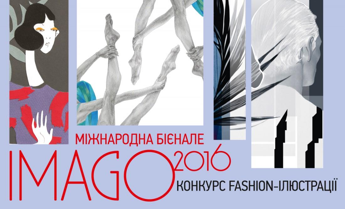 Конкурс fashion-иллюстрации IMAGO
