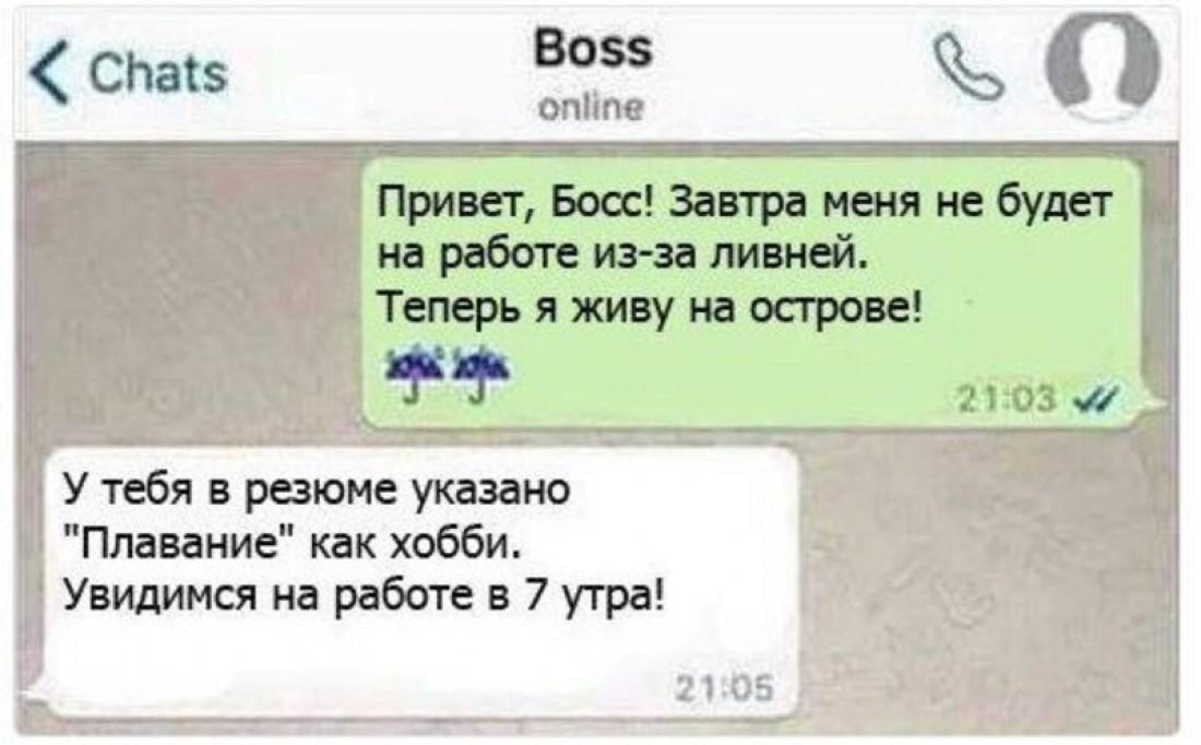 Ко Дню шефа: Смешные картинки про босса и начальство