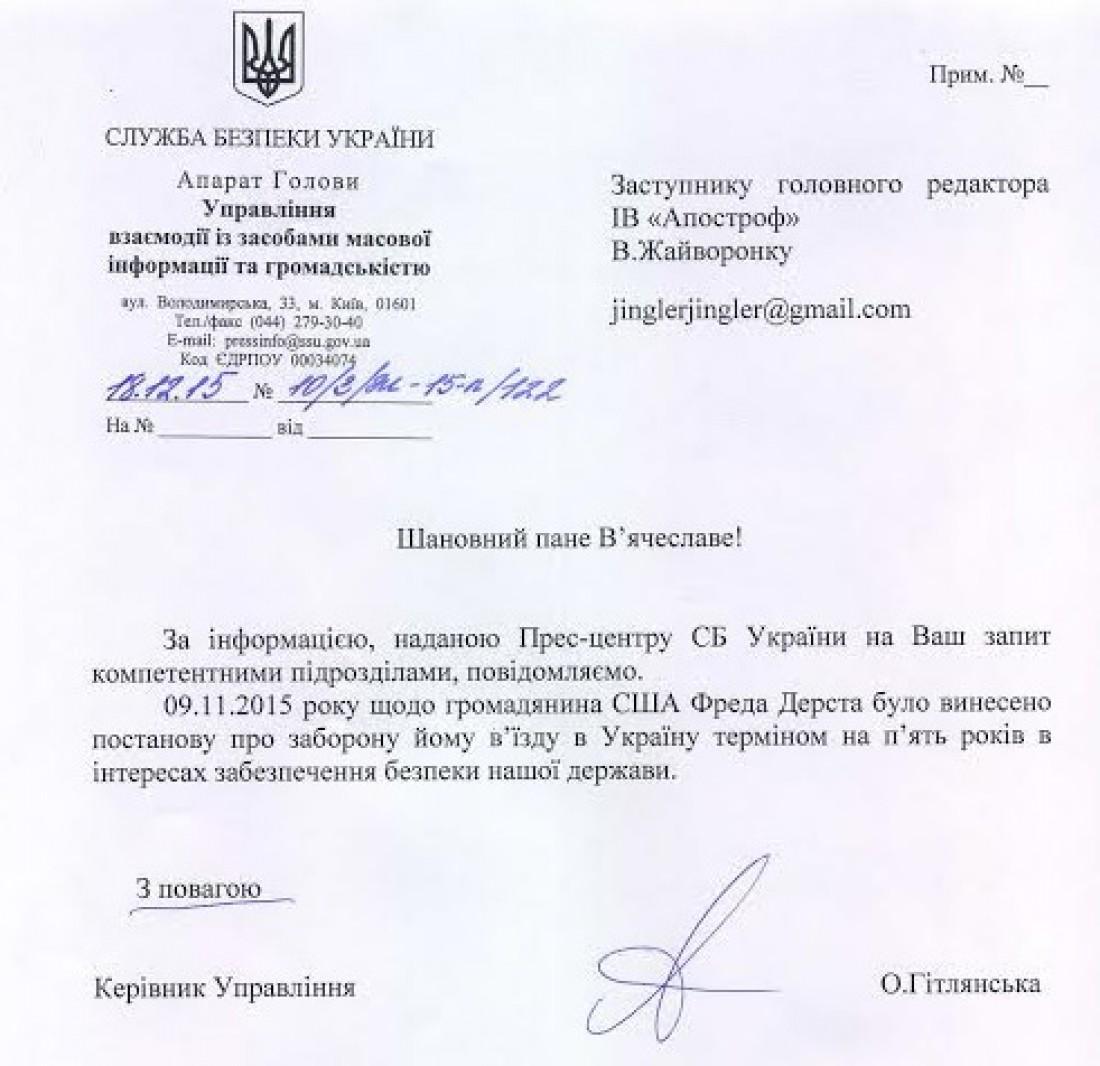 Письмо с СБУ касательно солиста группы Limp Bizkit