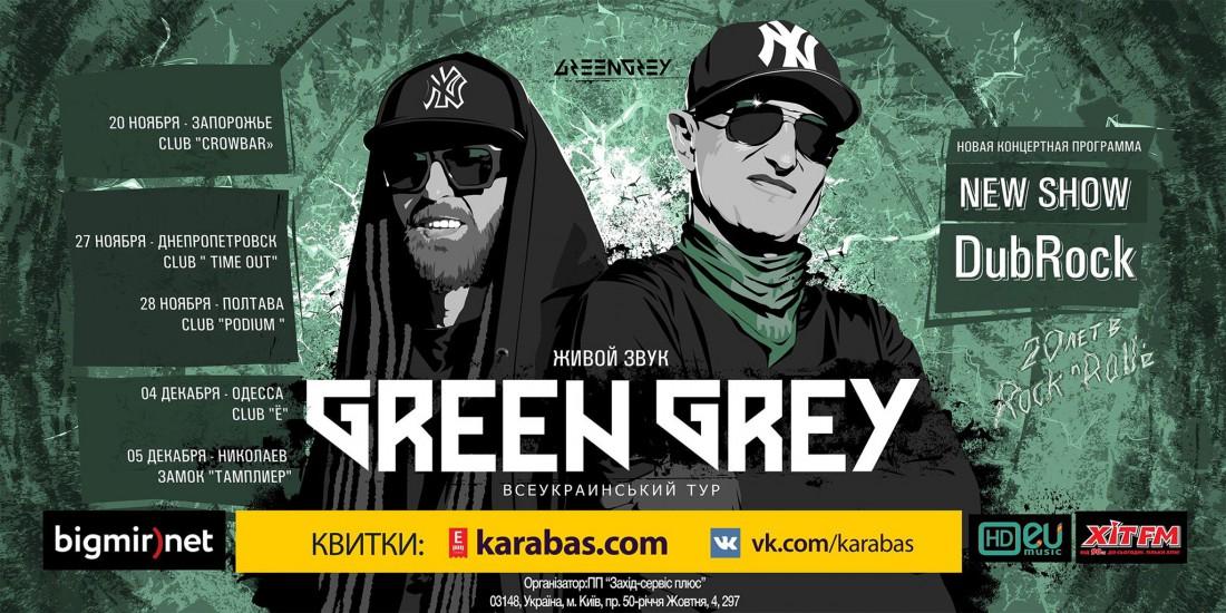 Афиша тура Green Grey