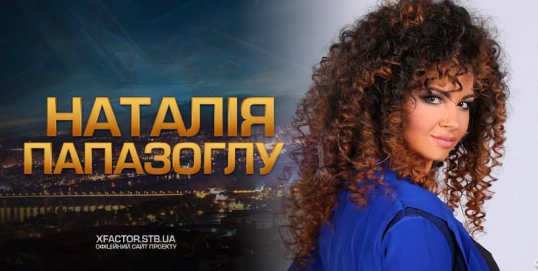 Х-фактор 6 сезон третий прямой эфир: Наталья Папазоглу