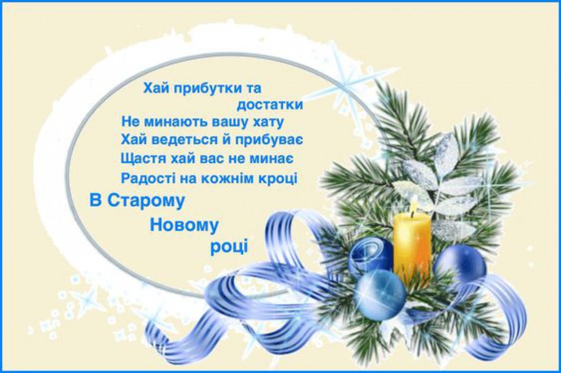 Прикольные поздравления на Старый Новый год: стихи и открытки