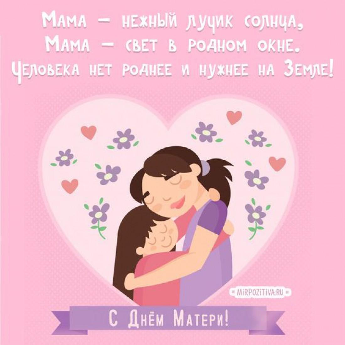 Поздравления с Днем матери: Трогательные открытки