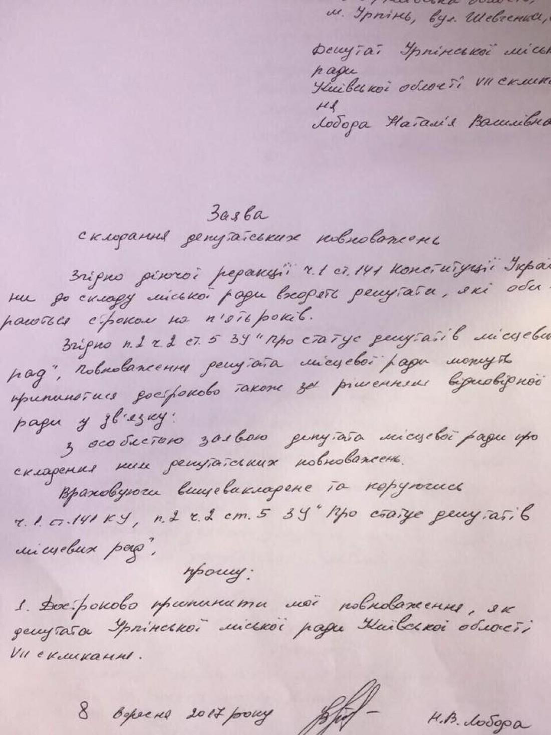 Заявление Натальи Лободы